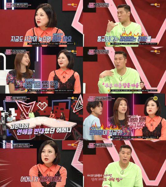 KBS Joy '연애의 참견2' 방송 화면. /사진제공=KBS Joy