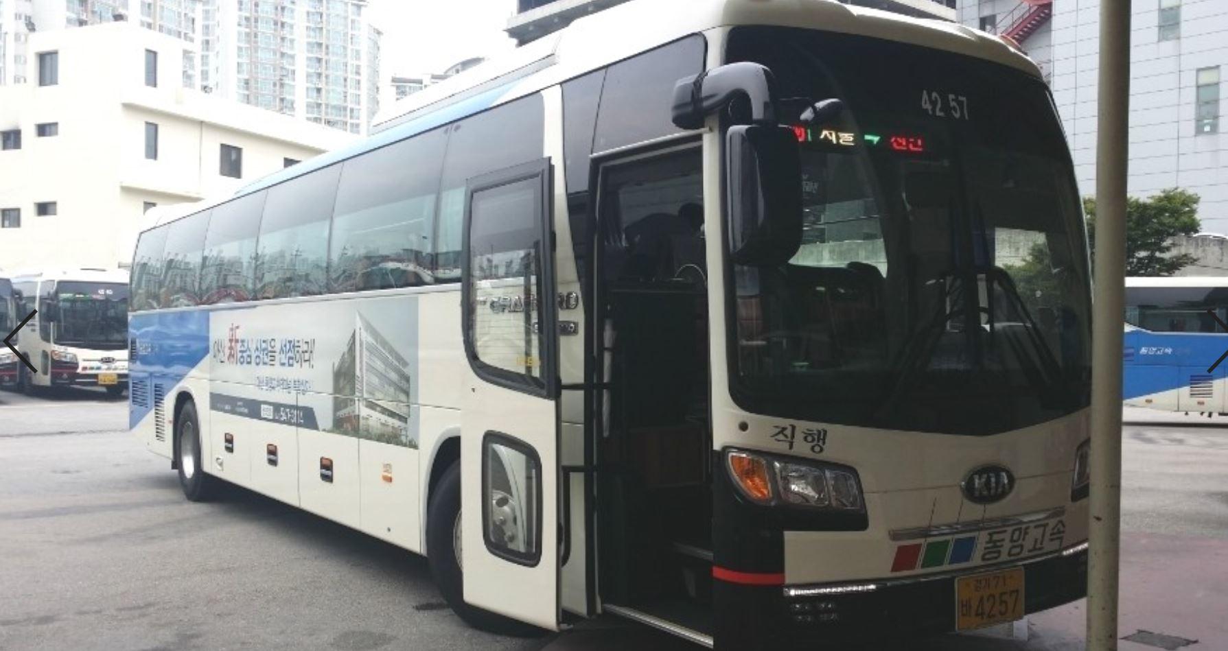 동양고속 버스