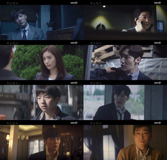 '저스티스'의 손현주, 최진혁, 나나 / 사진=KBS2 방송화면