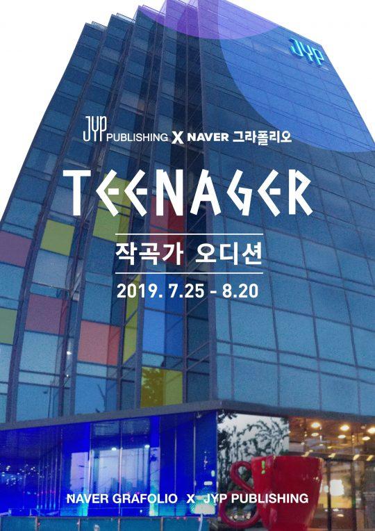 제공=JYP엔터테인먼트
