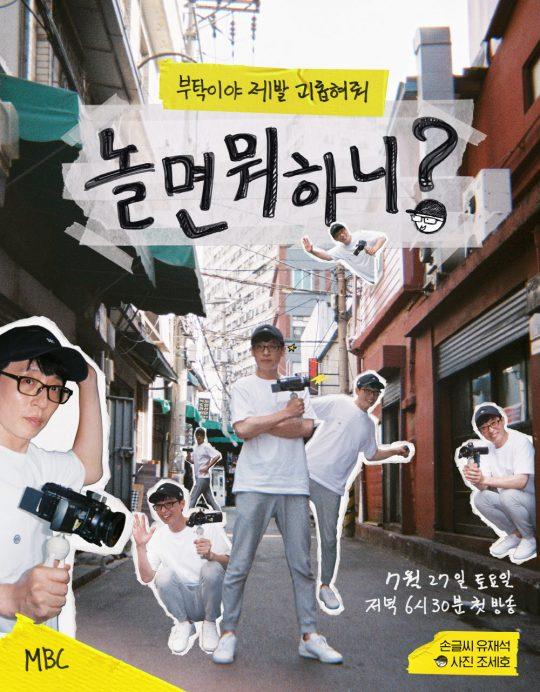 '놀면 뭐하니?' 포스터./사진제공=MBC