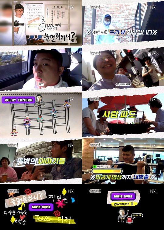 지난 20일 방송된 '릴레이 카메라 프리뷰' 예고 영상./사진제공=MBC