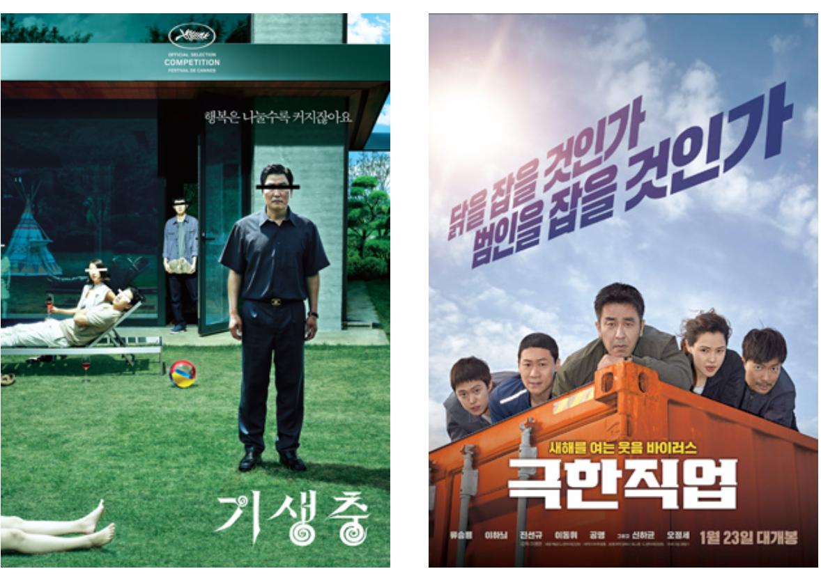 CJ ENM의 영화 기생충과 극한직업