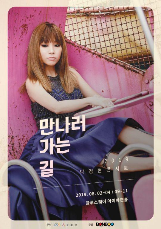가수 박정현 단독콘서트 '만나러 가는 길' 포스터 / 사진제공=문화인