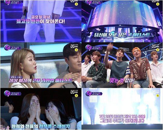 Mnet '더 콜2'./ 사진제공=Mnet