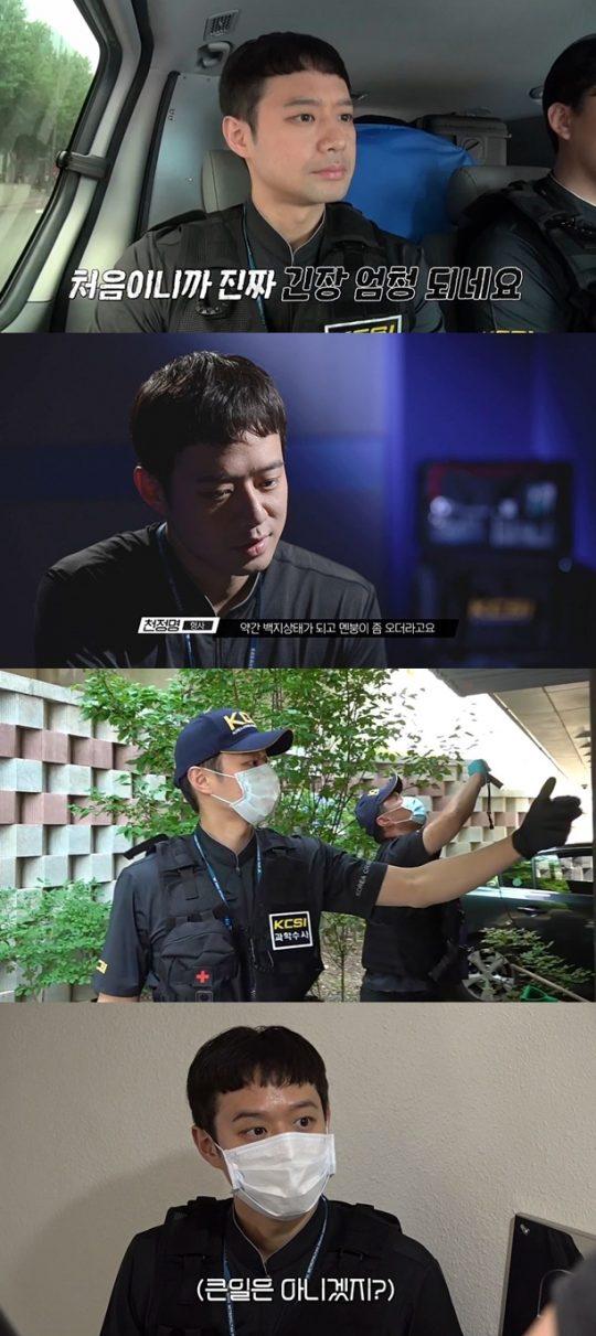 '도시경찰: KCSI'의 배우 천정명./사진제공=MBC에브리원