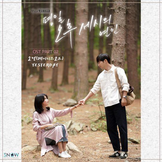 '평일 오후 세시의 연인'의 2번째 OST 커버/사진=채널A 제공