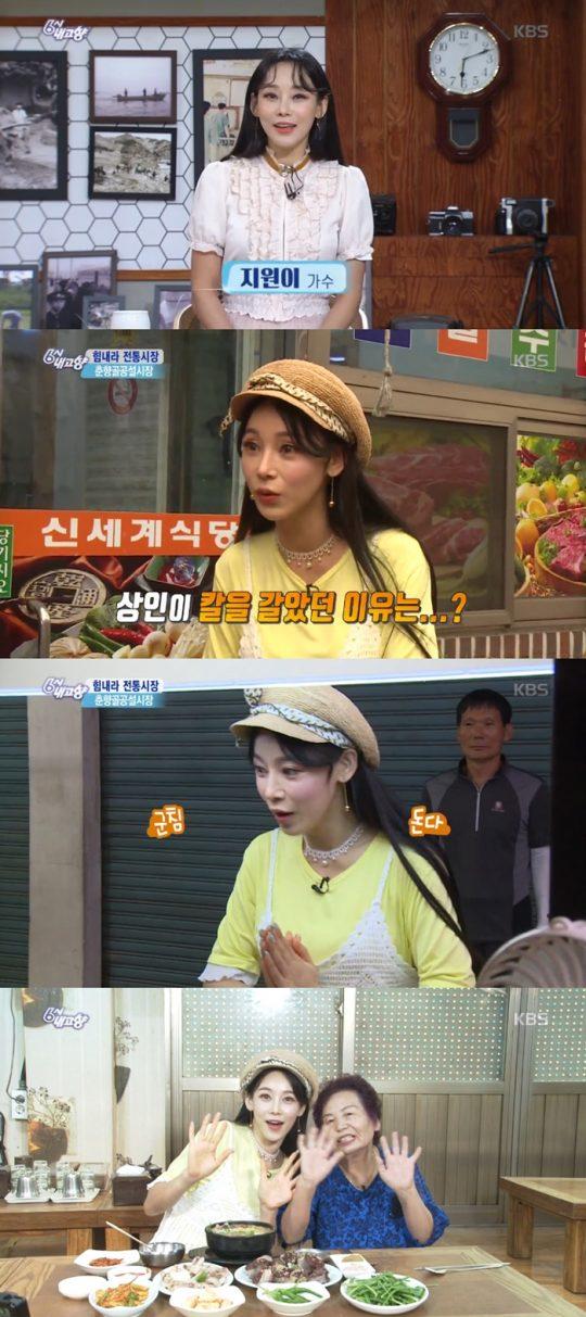 KBS1 '6시 내고향' 방송화면. /사진제공=KBS