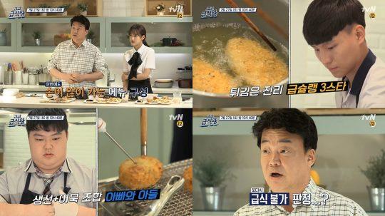 '고교급식왕'./ 사진제공=tvN