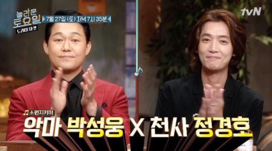 '놀라운 토요일' 박성웅=정경호./ 사진제공=tvN