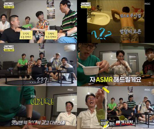 MBC '놀면 뭐하니?' 방송 화면 캡처.