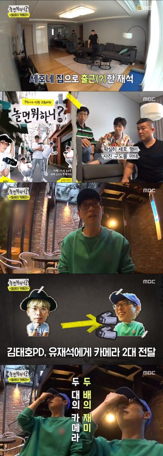 MBC '놀면 뭐하니?' 첫 회 방송 화면 캡처.