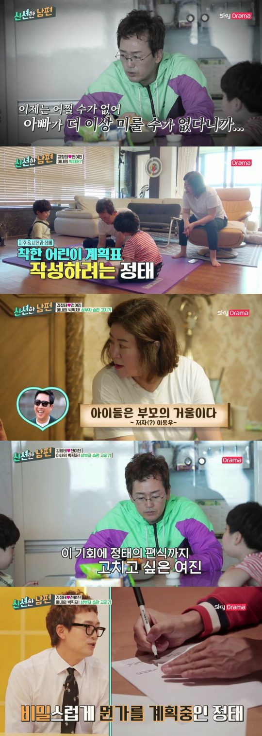 '신션한 남편' 영상./사진제공=스카이드라마