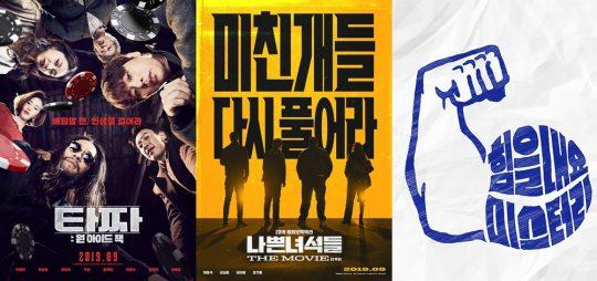 영화 '타짜: 원 아이드 잭'(왼쪽부터), '나쁜 녀석들: 더 무비', '힘을내요 미스터리' 포스터./ 사진제공=롯데엔터테인먼트, CJ엔터테인먼트, NEW