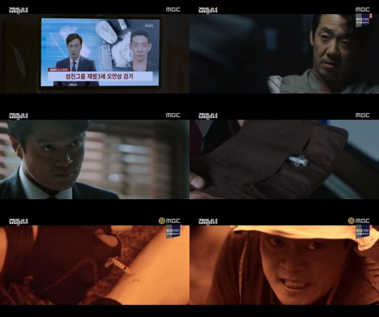 MBC '검법남녀2' 마지막회 방송 화면.