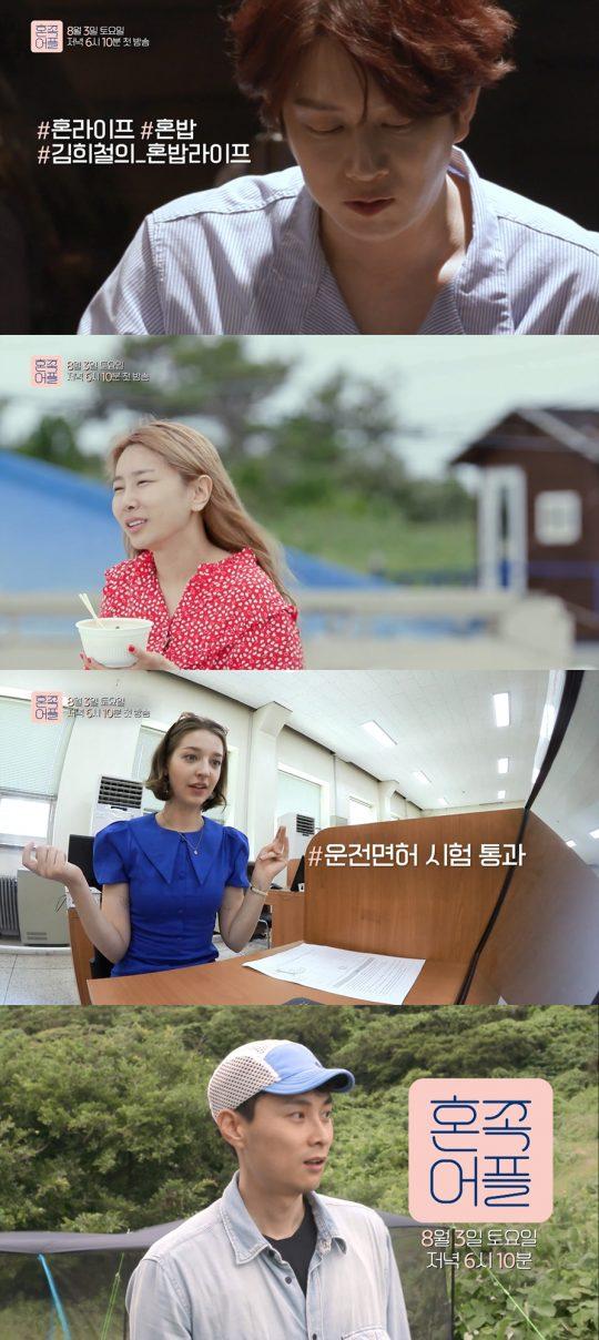 '혼족어플' 티저 영상에서 김희철(위부터), 제아, 안젤리나 다닐로바, 민경훈. /사진=티저 캡처
