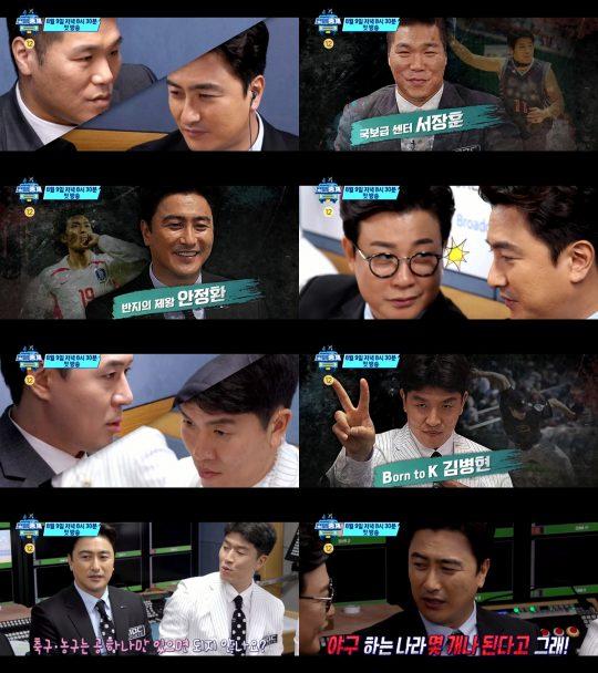 '편애중계' 티저. /사진제공=MBC