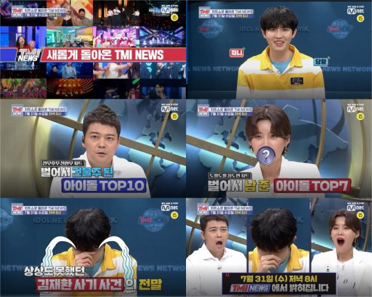 'TMI NEWS' 예고 영상./사진제공=Mnet