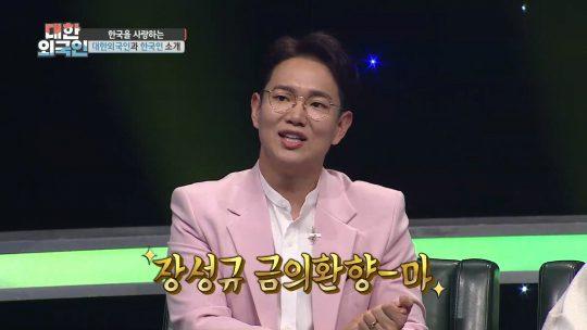 '대한외국인' 장성규./ 사진제공=MBC에브리원