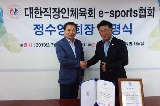 정수영 감독, 대한직장인체육회 'e스포츠' 수장 올랐다