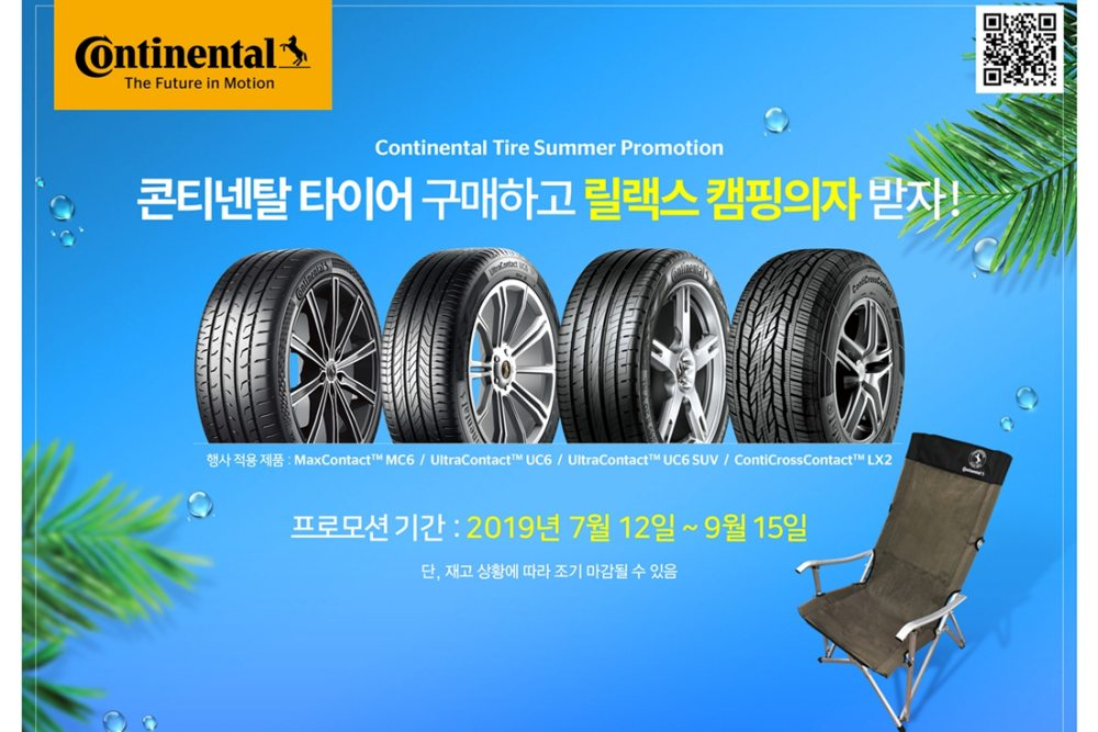 콘티넨탈, 프리미엄 타이어 프로모션 선봬