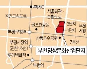 '사업비 4조' 부천영상단지…아파트 5500가구 나온다
