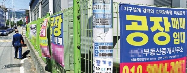 최근 제조업 경기 침체로 산업단지 입주 기업들의 경영 상황이 크게 악화됐다. 경북 구미산업단지 내 공장 철망에 공장을 매매·임대한다는 현수막이 촘촘하게 붙어 있다.  /강은구 기자 egkang@hankyung.com