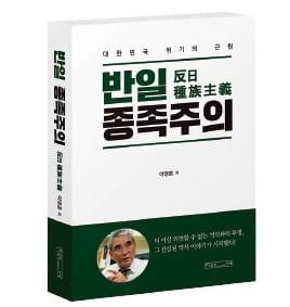 현대 한국의 타락하는 정신문화를 '종족주의(tribalism)'로 규정한 필자의 근작 《반일 종족주의》. '대한민국 위기의 근원'이란 부제를 달고 있다.