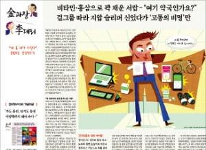 """[김과장 & 이대리] """"노트북 받침대 없인 살 수 없는 몸이 되었어"""""""