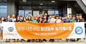 대동공업, 농업인 대상 '농기계 스쿨' 열어