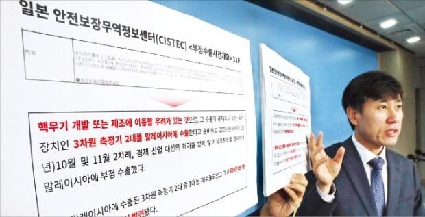 < 하태경 의원 '對日 반격' > 하태경 바른미래당 의원이 11일 국회에서 기자회견을 열고 일본이 과거 불화수소 등 전략물자를 북한에 밀수출한 사실을 공개하고 있다.  /연합뉴스