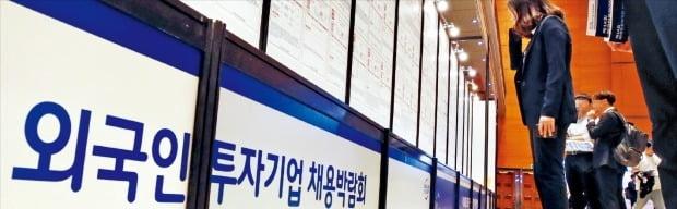 기업들의 '탈(脫)한국' 현상이 심화하는 가운데 외국인직접투자까지 반 토막 났다. 지난달 서울 삼성동 코엑스에서 열린 '외국인 투자기업 채용박람회'에서 취업준비생들이 채용 게시판을 바라보고 있다.  한경DB