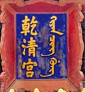 한자와 만주어로 쓰인 자금성 현판