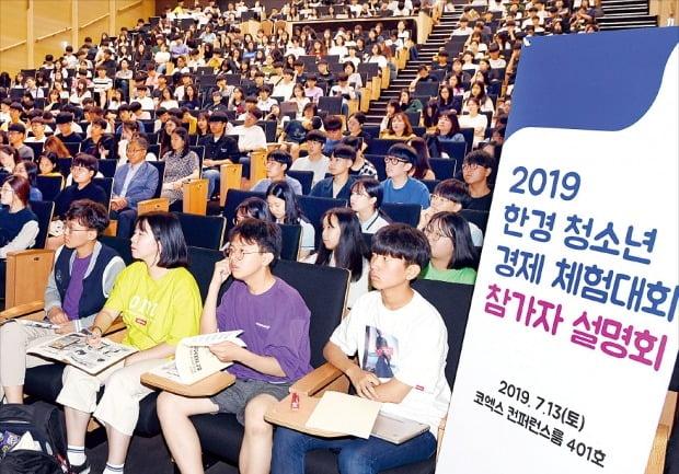 서울 삼성동 코엑스에서 지난 13일 열린 '2019 한경 청소년 경제체험대회' 참가자 설명회에 참석한 고등학생들이 강연을 듣고 있다. /허문찬 기자 sweat@hankyung.com