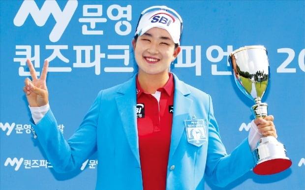 김아림이 14일 경기 여주 솔모로CC(파72·6527야드)에서 열린 한국여자프로골프(KLPGA)투어 상반기 마지막 대회 MY문영퀸즈파크챔피언십(총상금 6억원)을 제패한 뒤 우승컵을 들고 포즈를 취하고 있다. 그는 이날만 9언더파를 몰아치는 폭풍 버디쇼를 펼친 끝에 합계 16언더파로 시즌 첫 우승컵을 품에 안았다.  /KLPGA 제공