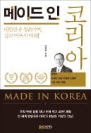 '무역업의 대부' 이영현 세계한인무역협회 명예회장