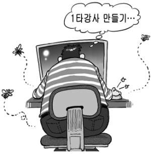 ID 1000개 '후기 댓글부대' 운영하는 학원가