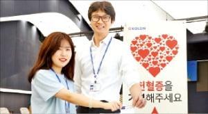 코오롱, 사내 헌혈 캠페인