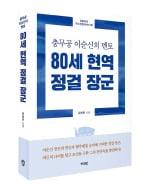 """윤동한 회장 """"이순신 섬긴 老將의 포용력…기업인들 본받아야"""""""