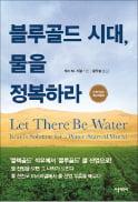 [주목! 이 책] 블루골드시대, 물을 정복하라