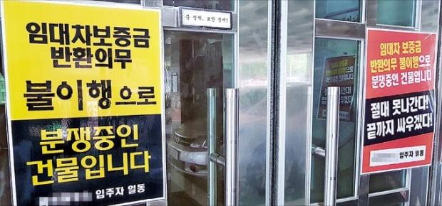 지난해 건물주의 대출서류 조작 등으로 총 100억원대 전세 사기 피해가 발생한 서울 당산동의 한 원룸 건물.    /전형진 기자