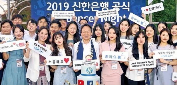 '신한 인플루언서' 선발…SNS소통 강화