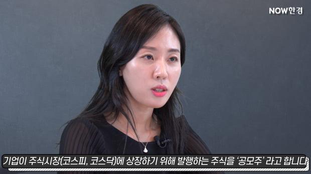 [NOW한경] 재테크 레벨업-증시 데뷔하는 신인을 잡아라! 공모주 투자의 A to Z- 1회
