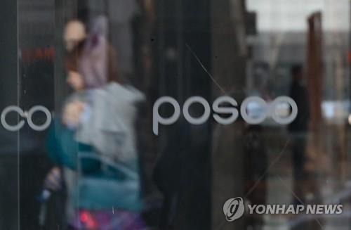 포스코, 국내 기관투자자 대상 '사외이사 IR' 개최