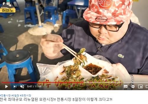[SNS 세상] 유튜브 '먹방' 성지로 탈바꿈한 모란시장
