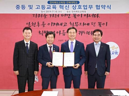 중등·고등교육 발전 도모…전북교육청-전북대 업무협약