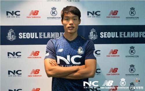 K리그2 서울 이랜드, 수비수 이태호 임대 영입