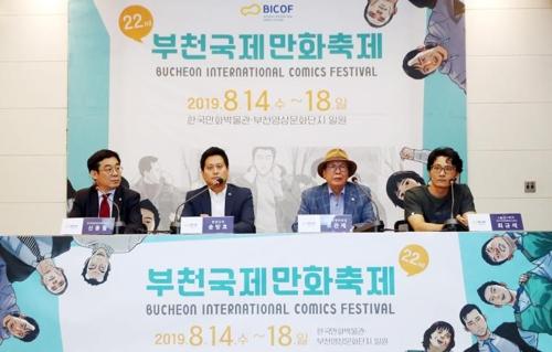 '국제적 행사로 발돋움'…부천만화축제 내달 14일 개막