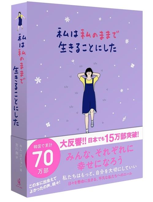 김수현 에세이 '나는 나로…', 日베스트셀러 올라