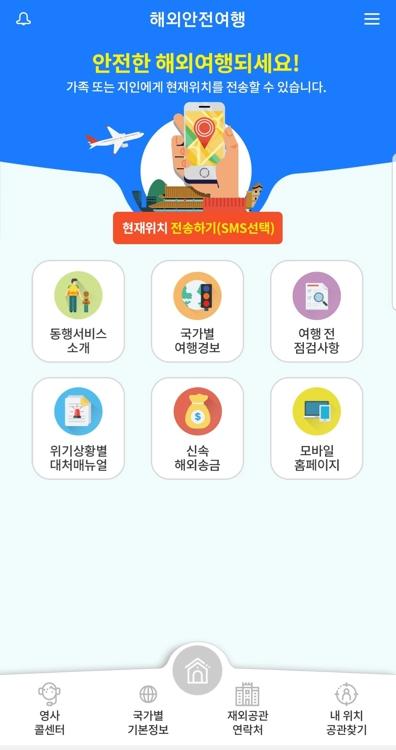 '해외여행시 가족에 위치 전송'…안전여행앱 설치하세요
